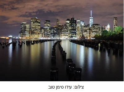 טיולים בניו יורק בעברית
